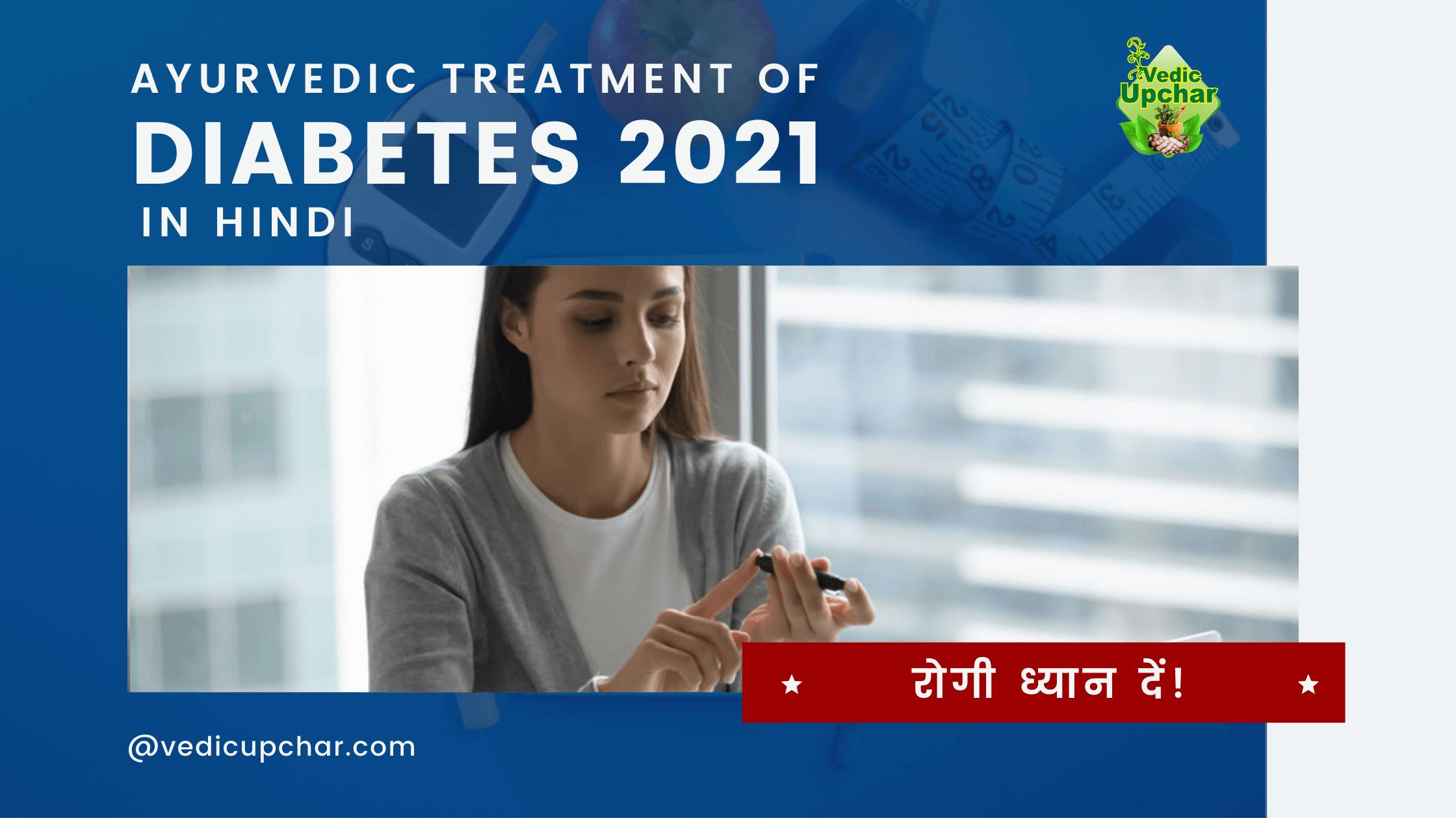 Ayurvedic Treatment of Diabetes (Madhumeh) 2021 in Hindi